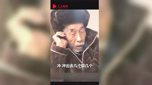 深藏功与名!94岁老兵战功赫赫 回乡务农67年从未向人提起