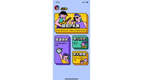 """腾讯发布猜歌App""""猜歌星球"""",可支持多人竞猜!"""