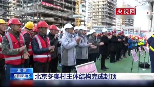 北京冬奥村主体结构全部封顶 赛后将作为人才公租房