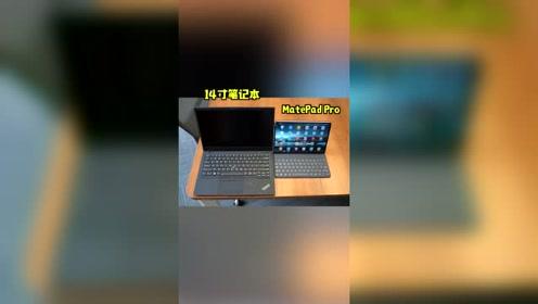 华为MatePad Pro对比笔记本体积 多出空间可以干这事