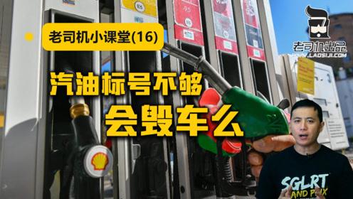 老司机小课堂:加低标号汽油毁车吗 动力下降怎样有效提升?