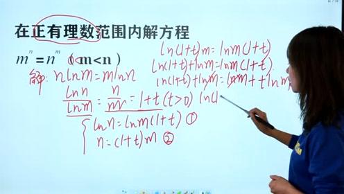 第11届俄罗斯奥林匹克题:在正有理数范围内求解,mⁿ=nᵐ(m<n)