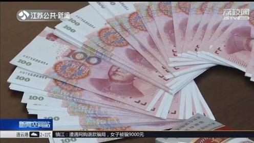 涉案56万元!镇江警方破获江苏今年最大购买使用假币案
