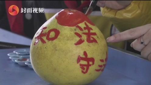 泸州:柚子上的彩绘国家宪法日 让宪法精神活起来