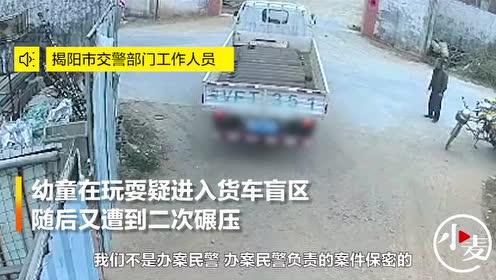 广东一名幼童被卡车二次碾压后不幸身亡 监控拍下揪心一幕