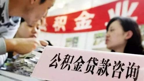 郑州提高公积金贷款额度:首次申请提高至80万