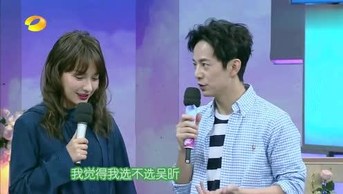 维嘉选队友方式令人震惊,当何老师疑问吴昕问题时,简直笑逗!