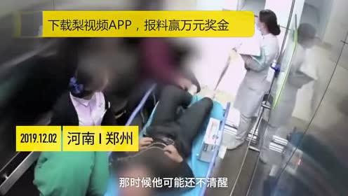 脑梗患者电梯内脚踹护士 护士冷静处理:安抚患者和家 近日