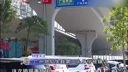 广州地陷失联第三人身份被确认