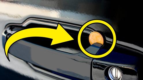 如果你在你车门把手上看到一枚硬币,千万别开车,赶紧跑并报警!