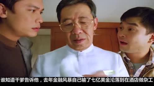 影视:富豪被陷害一无所有沦为乞丐,干爹一出场,他瞬间东山再起
