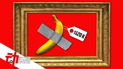 卖12万美元!胶带把香蕉贴墙上变艺术品 网友:烂了咋办?