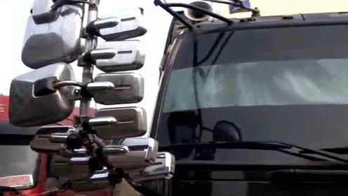 司机给货车装了二十多个后视镜,这下总该没有盲区了吧,老司机也是操碎了心
