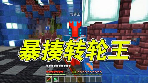 我的世界造梦西游03:转轮王被悟空逼到墙角,一顿暴揍!