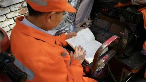 最强扫地僧!58岁环卫工扫完街酷爱看书,名句张口就来