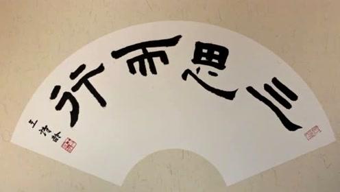 """李湘深夜晒王诗龄毛笔字""""三思后行"""" 书法水平超赞"""