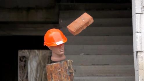工地上的安全帽真的安全吗?老外用砖块亲自测试,结果在预料之中!