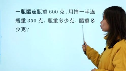 一瓶醋连瓶重600克,用掉一半重350克,瓶重多少克,醋重多少克?