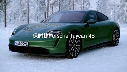 最美轿跑!保时捷Porsche Taycan 4S(2020)欣赏!