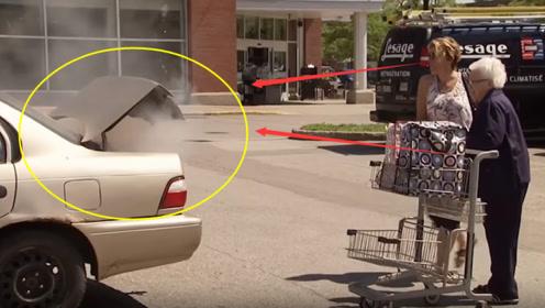 后备箱突然发生爆炸,老太太依然使用并想开车回家,路人的小心脏吓坏了