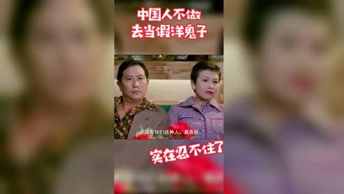 中国人不做,去做假洋鬼子。可恨!