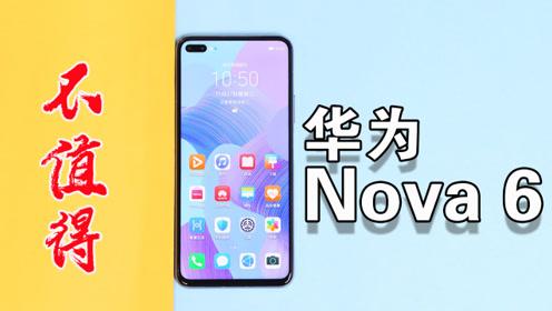 华为Nova6来了,DXO自拍第一手机为什么不值得买,这些原因很重要