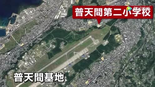 日本小学生正上体育课 美军机舷窗从天而降砸在操场上!