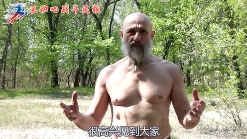 低头族必看!俄罗斯长寿老人教你一招快速治颈椎