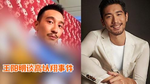 王阳明谈高以翔去世:本在同一天录制节目,半夜就得知了消息