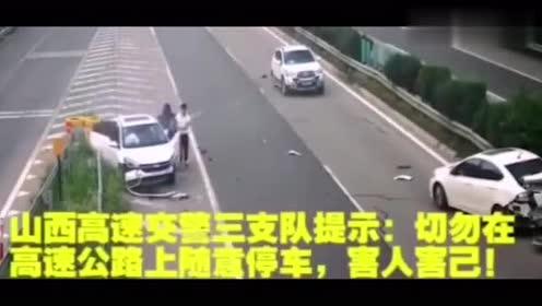 高速路上随意停车,害人害己