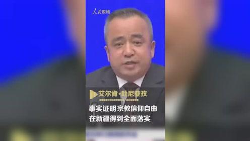 国新办:望西方政客和媒体停止利用宗教问题干涉中国内政