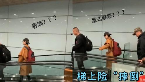 """李宇春被3岁小孩喊""""春姨"""",略显惊恐频回头,扶手梯上险些""""摔倒"""""""