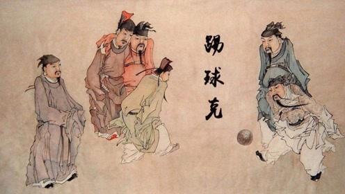 世界足球明明起源于中国,那为何我们越踢越差劲?