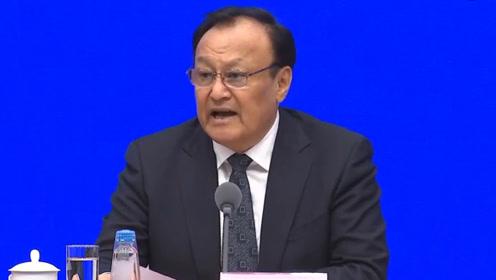 现场!新疆自治区主席:美国搞双重标准 将站在14亿中国人民对立面