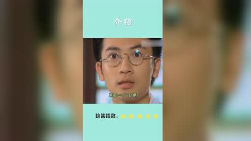 """盘点影视剧中奇葩的自我介绍!刘星的""""下冰雹""""简直难以忘怀"""
