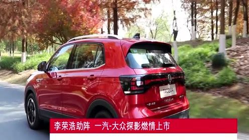 BTV新闻20191206李荣浩助阵  一汽-大众探影燃情上市