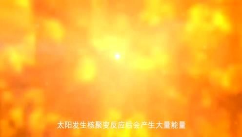 太阳是不是在燃烧?带你走进太阳内部!