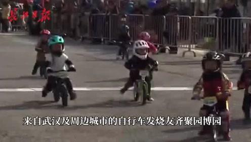 """快来围观,好玩的""""自行车嘉年华"""""""