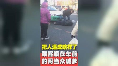 的哥与乘客起争执,乘客横躺出租车前不起身,的哥当众连喊7声爹!