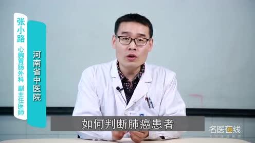 如何判断肺癌患者是否发生转移