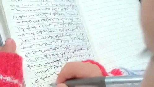 这就是我家孩子写的字,我是一个也没看懂,准备送她去学医!
