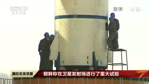 朝鲜称在卫星发射场进行了重大试验 两架美军侦察机同现半岛