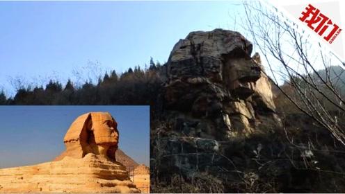 """济南版""""狮身人面像""""?山中奇石上演侧颜杀成网红打卡地 一看正脸网友笑了"""