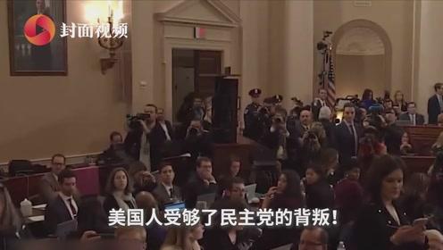 """特朗普粉丝大闹弹劾听证会 高呼""""特朗普是无辜的"""""""