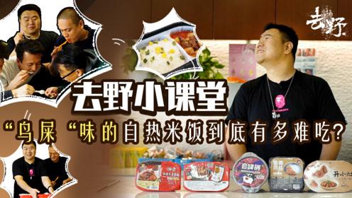 """去野小课堂:开箱六款全网销量最好""""自热米饭"""" 到底哪款最好吃?"""
