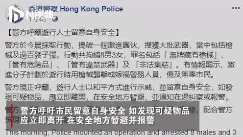 香港警方检获真枪实弹,激进分子计划集会时射击或嫁祸警员