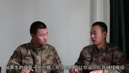 新兵刚入伍就生病,不能进行训练,部队会怎么处理?