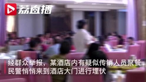 """26名传销""""老总""""开年终总结大会 民警:来齐了啊?一锅端!"""