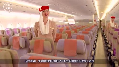 为什么飞机起飞后,空姐偷偷把头等舱布帘拉上?