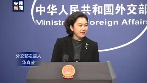 西媒对新疆反恐纪录片选择性失语,华春莹:你们在害怕什么?